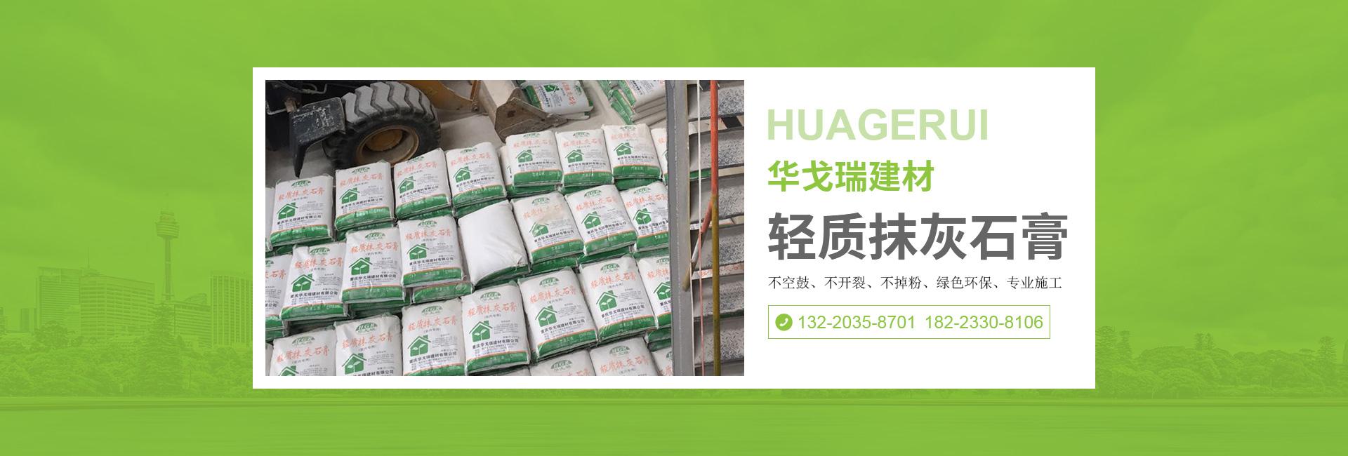 轻质石膏粉厂家